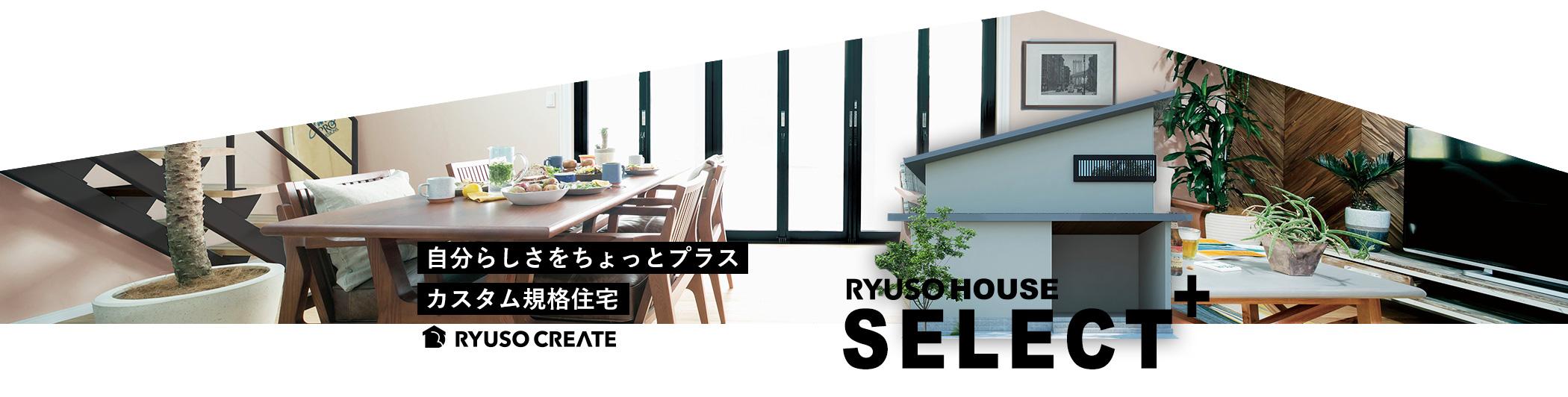 RYUSOHOUSEセレクトプラス|規格住宅に自分らしさをプラス