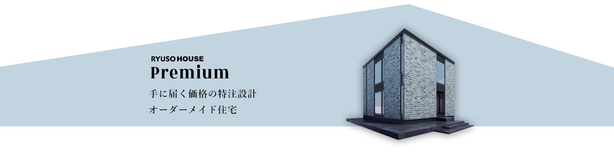 RYUSOHOUSEプレミアム|ハイクオリティーデザイン住宅