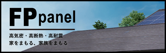 FPパネルの家