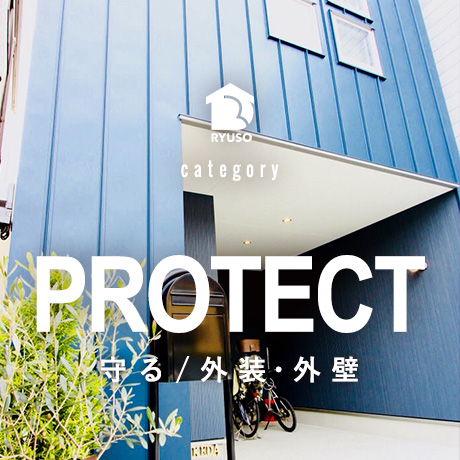 外壁・屋根・防水