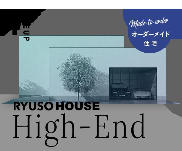 HOMA High-End